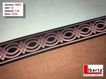 Бордюр для штор арт 70027, цвет 11